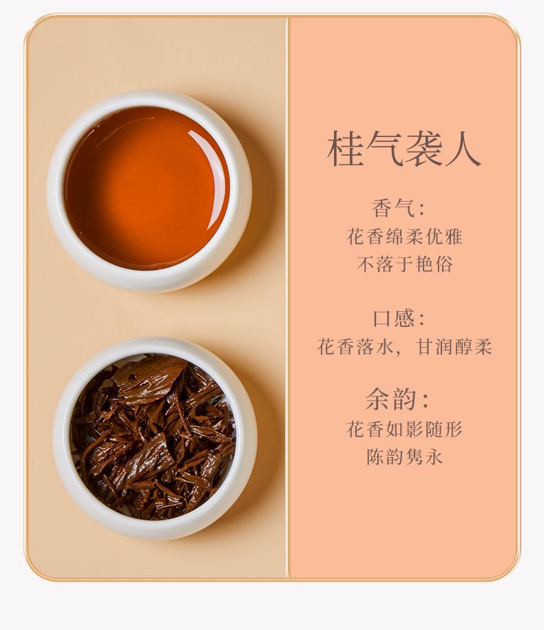 南山金桂乌龙(图7)
